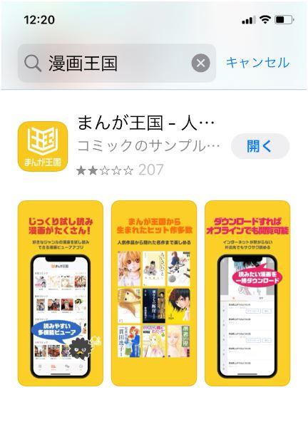 漫画王国のアプリをダウンロードする方法4