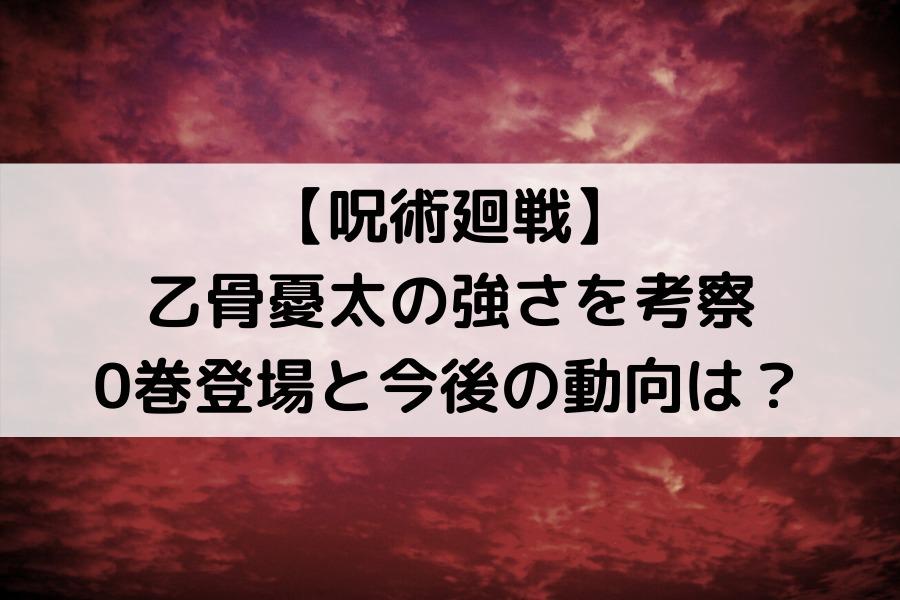 【呪術廻戦】乙骨憂太の強さを考察・0巻登場と今後の動向は?