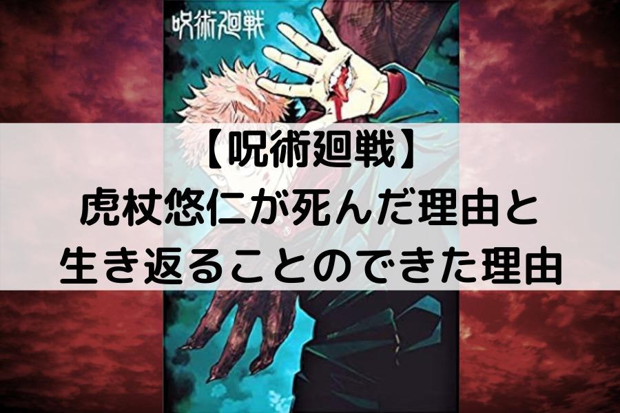 【呪術廻戦】 虎杖悠仁が死んだ理由と 生き返ることのできた理由.