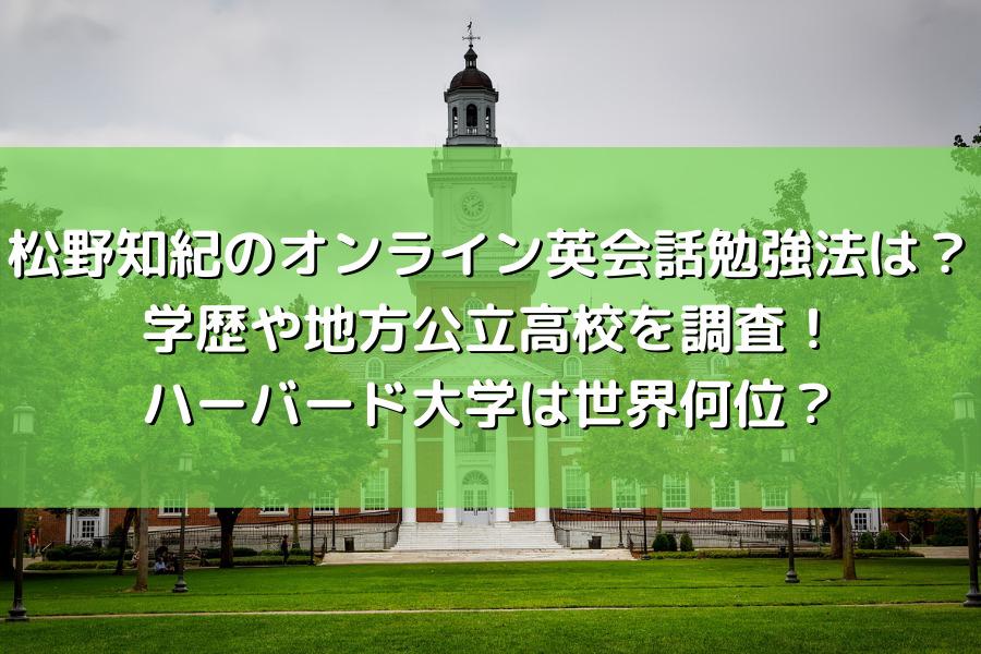 松野知紀のオンライン英会話勉強法は?学歴や地方公立高校を調査! ハーバード大学は世界何位??