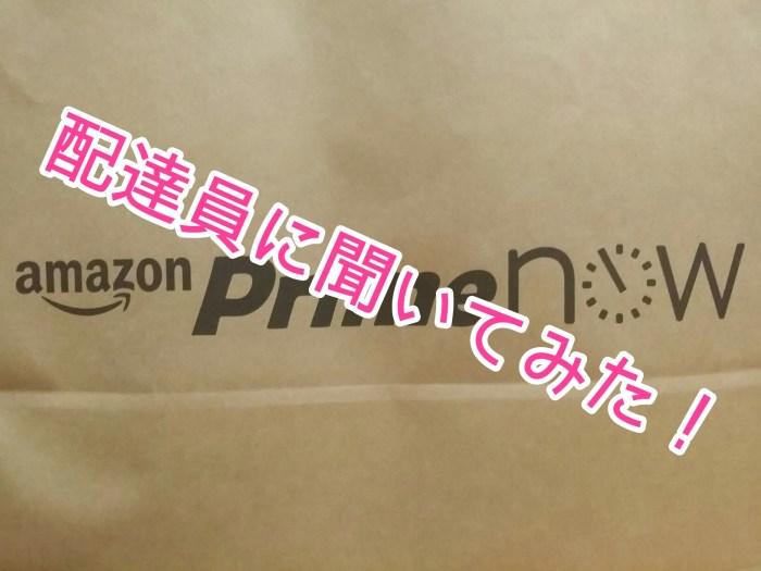 Amazon Prime Now(プライムナウ