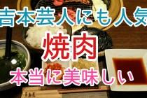 吉本芸人にも人気「月島屋」焼肉