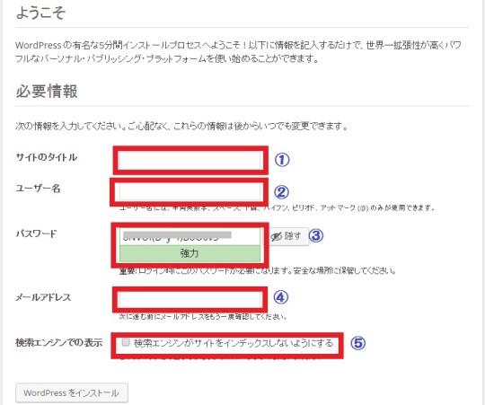 webサイト集客k