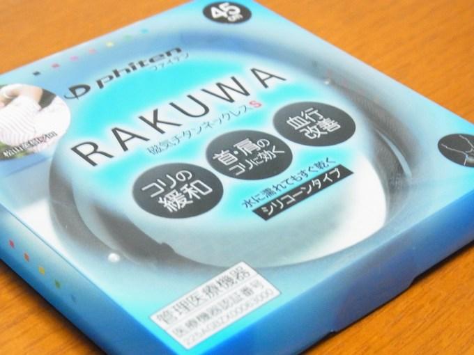 RAKUWA磁気チタンネックレス