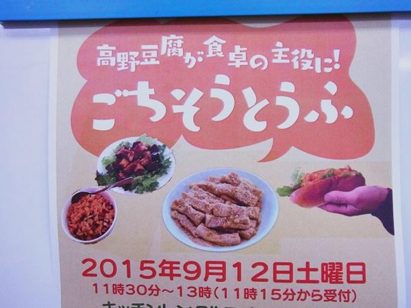 高野豆腐が食卓の主役に!ごちそうとうふ