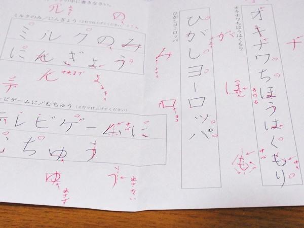 ペン習字 2回目課題