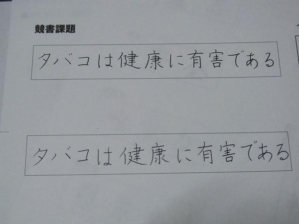 ボールペン習字講座 3回目課題