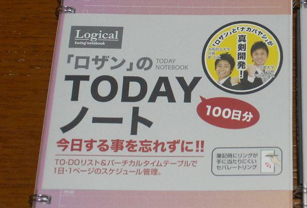 ナカバヤシ TODAYノート
