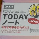 ナカバヤシのTODAYノートで土日だけライフログをつける