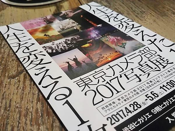 東京カメラ部2017写真展