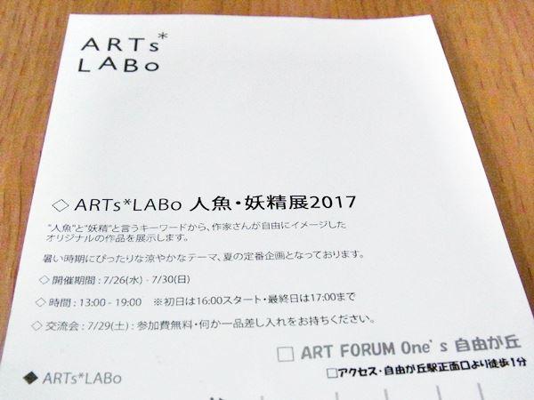 人魚・妖精展2017