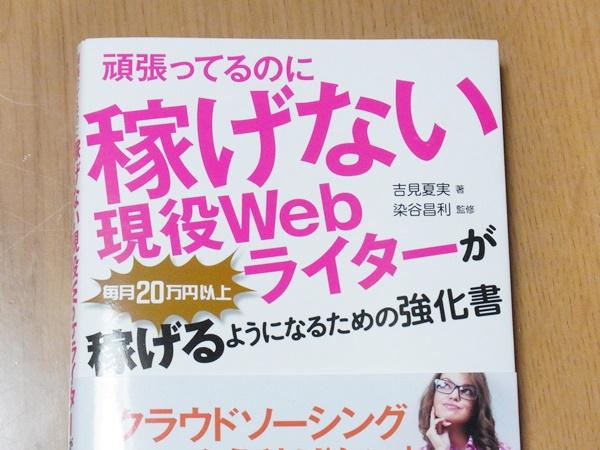 頑張ってるのに稼げない現役Webライターが毎月20万円以上稼げるようになるための強化書