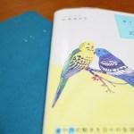 2018年のメイン手帳は「リスティ1」と「星ダイアリー」