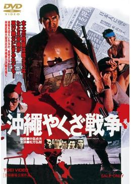 Terror of Yakuza