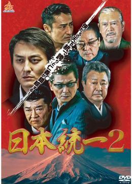 touitsu2