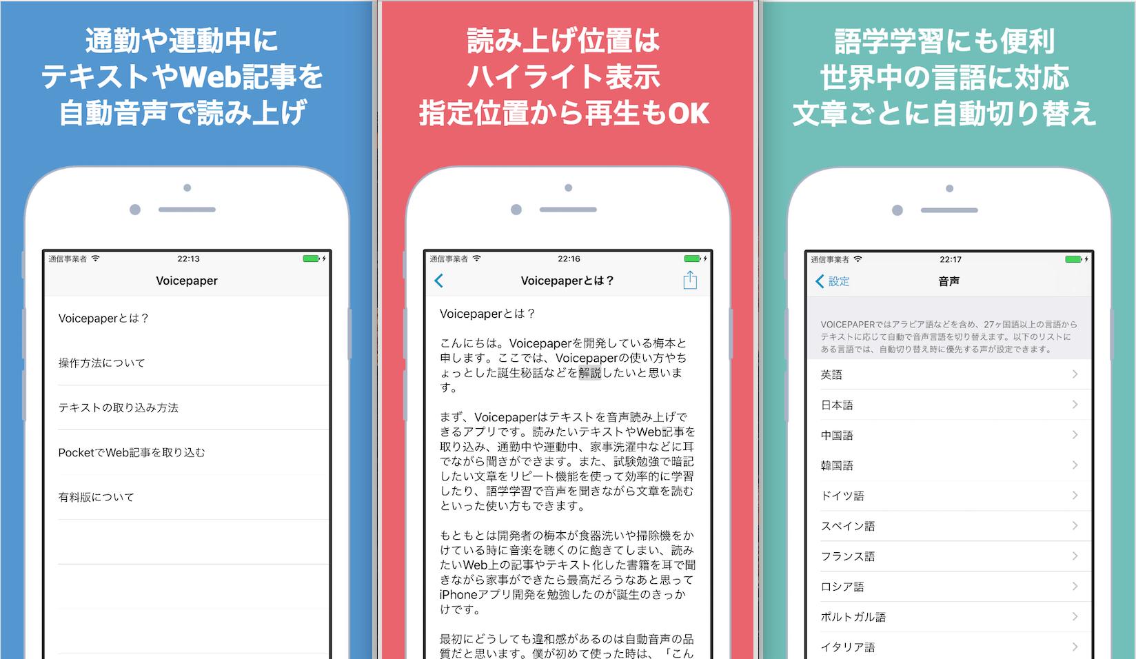 読み上げ pdf