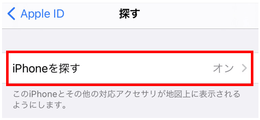 「iPhoneを探す」を選択