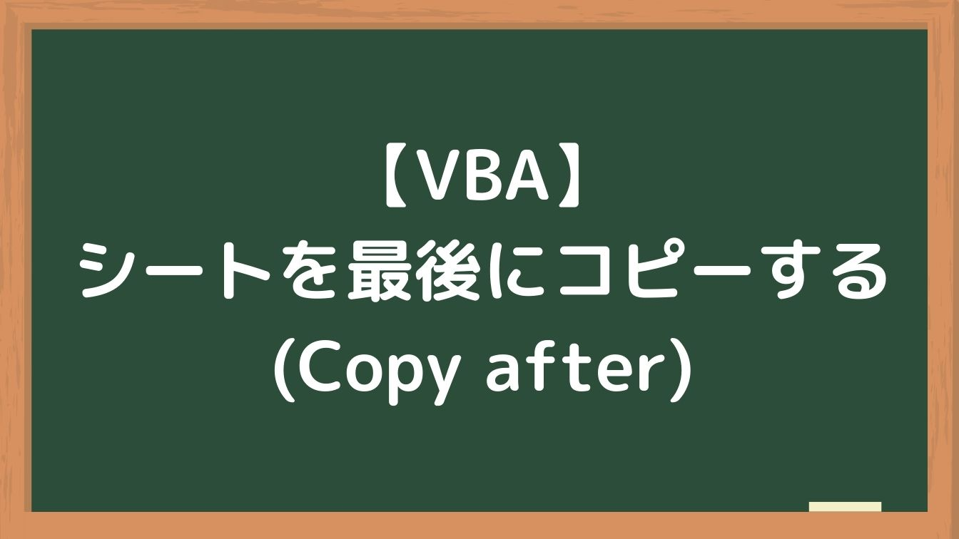【VBA】シートを最後(末尾)にコピーする(Copy after)