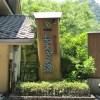 東京にある日帰り温泉!奥多摩温泉「もえぎの湯」ドライブ旅行記