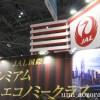 JAL国際線エコノミークラス「JAL SKY WIDER」を体験してきました!