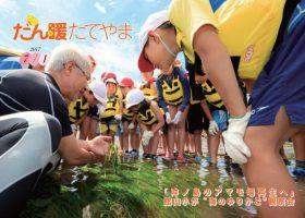 館山市広報のだん暖たてやまの表紙に掲載されました!