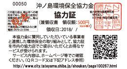 沖ノ島環境保全協力金の協力証