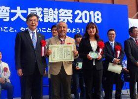 第2回東京湾海の環境再生賞を受賞しました!