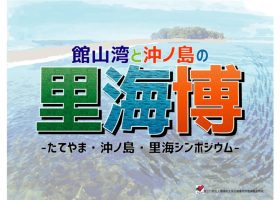 館山湾と沖ノ島の「里海博」 たてやま・沖ノ島・里海シンポジウム 開催しました!