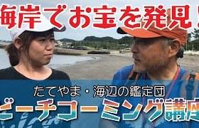 Youtubeチャンネル開設&ビーチコーミング講座(実践編)動画公開中!