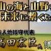 高田宏臣氏講演会「館山の海と山野を未来に繋ぐために」11/28(土)講演実録 公開しました!