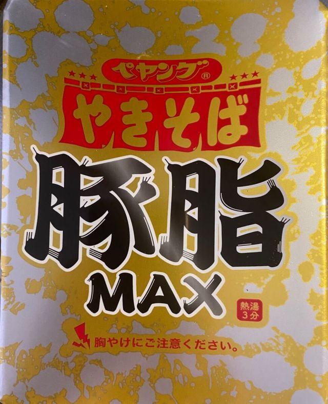 ペヤングやきそば豚脂MAXのパッケージイラスト