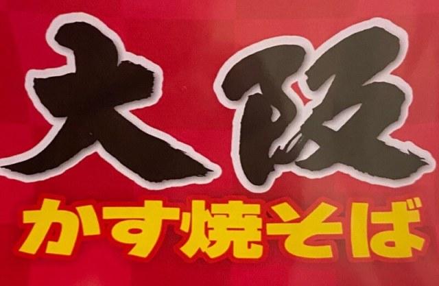 ニュータッチKASUYA監修大阪かす焼そばのパッケージサイド
