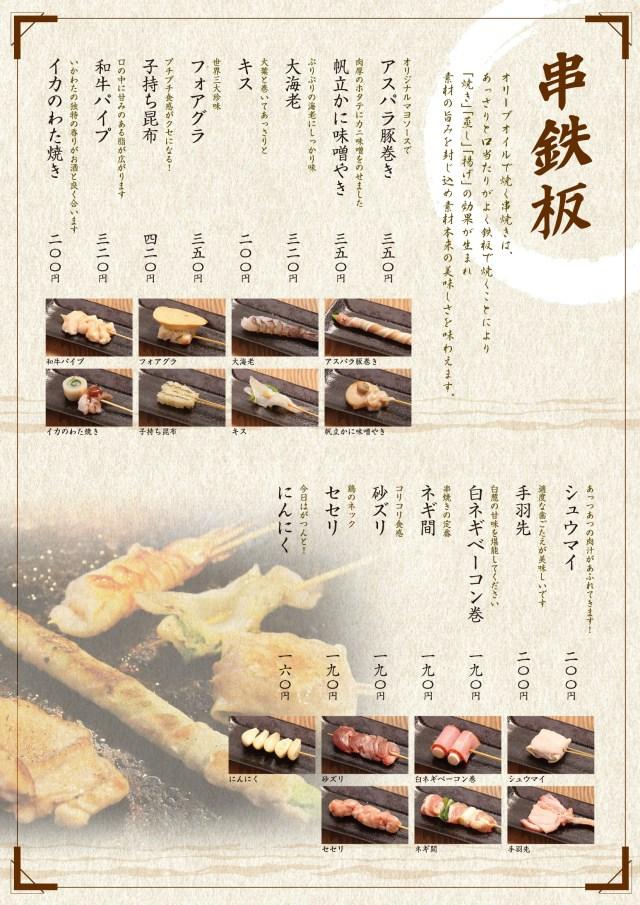 1609海座メニューA4_2