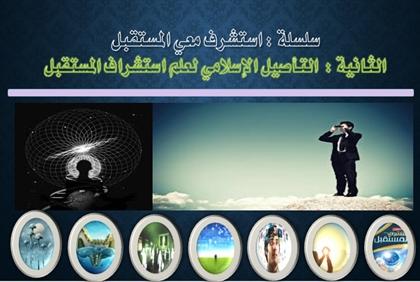 سلسلة استشرف معي المستقبل (2) التأصيل الإسلامي لعلم استشراف المستقبل