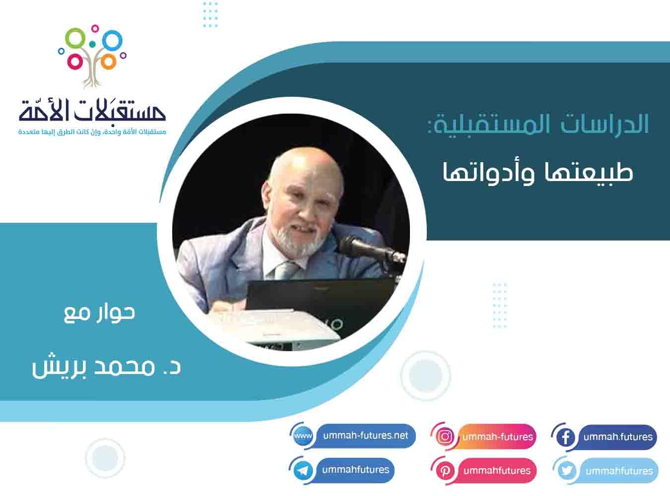 الدراسات المستقبلية: طبيعتها وأدواتها   حوار مع الدكتور محمد بريش
