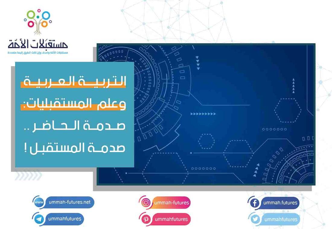 التربية العربية وعلم المستقبليات: صدمة الحاضر .. صدمة المستقبل !