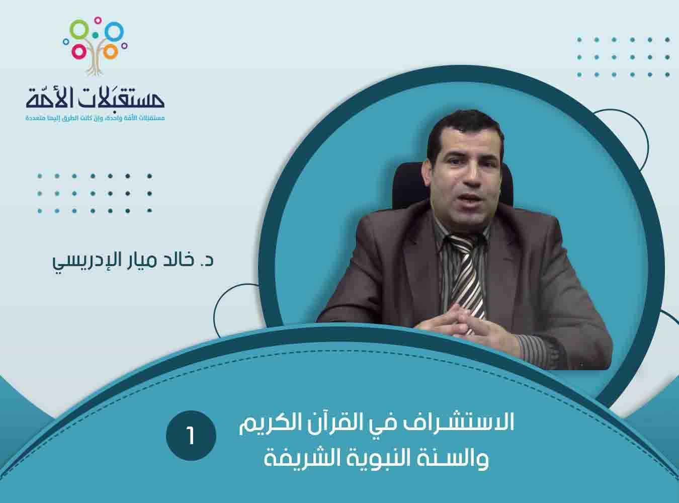الاستشراف في القرآن الكريم والسنة النبوية الشريفة (1) | د. خالد ميار الإدريسي