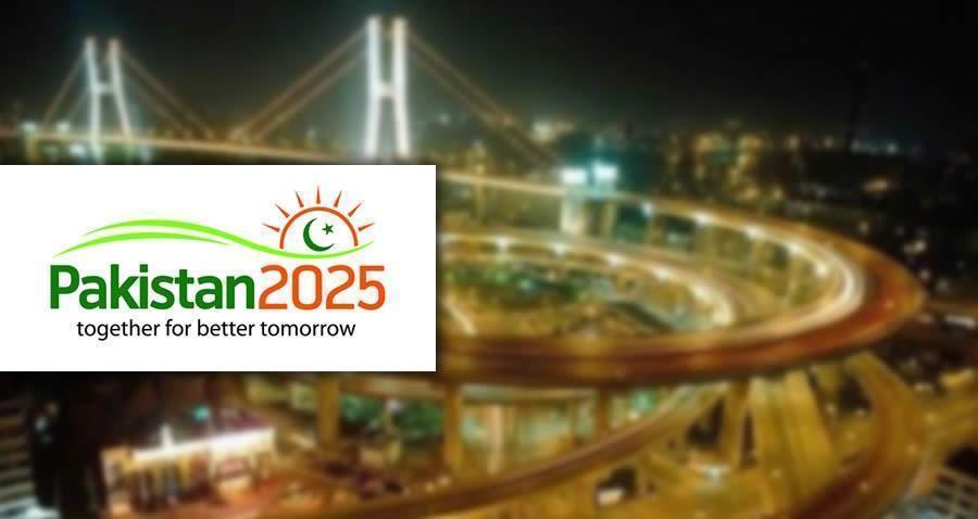 الممر الاقتصادي الصيني الباكستاني في رؤية باكستان 2025م