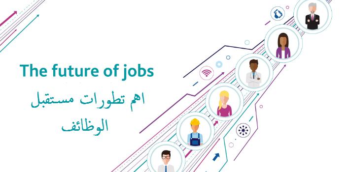 5 أشياء يجب معرفتها حول مستقبل الوظائف