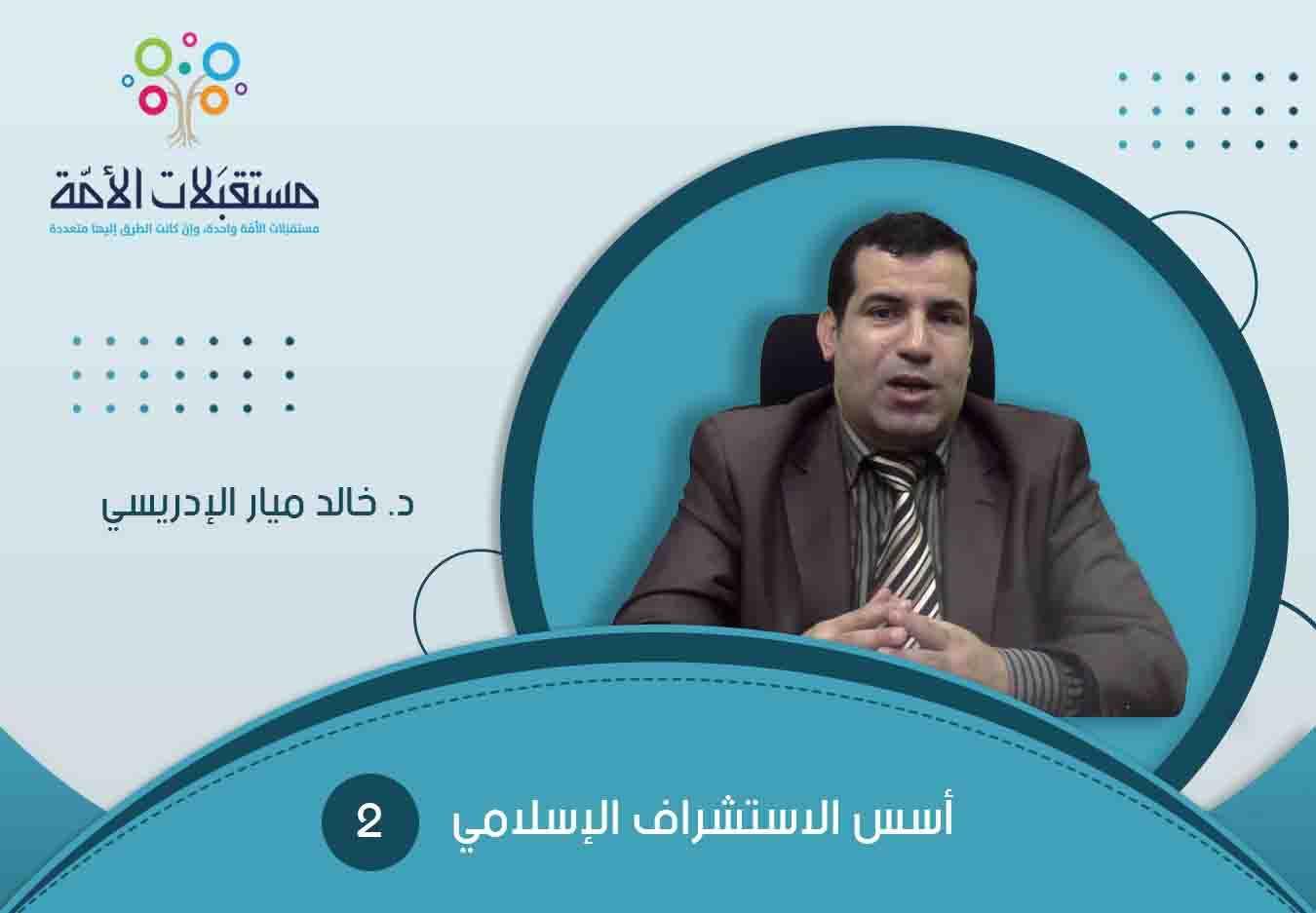 أسس الاستشراف الإسلامي (2) | د. خالد ميار الإدريسي
