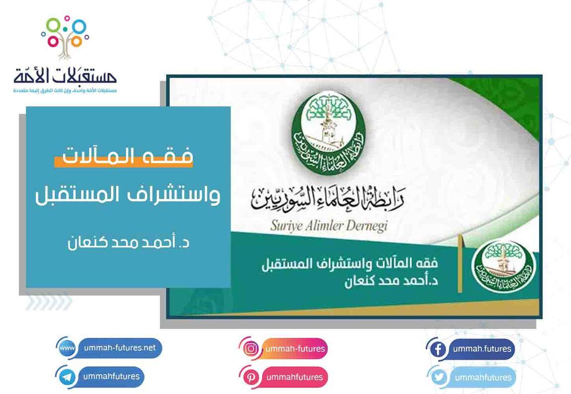 فقه المآلات واستشراف المستقبل   د. أحمد محد كنعان