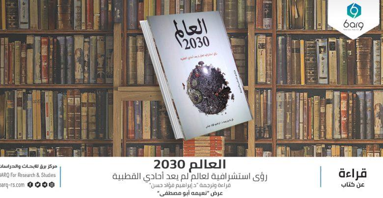 العالم 2030: رؤى استشرافية لعالم لم يعد أحادي القطبية | عرض: نعيمة أبو مصطفى