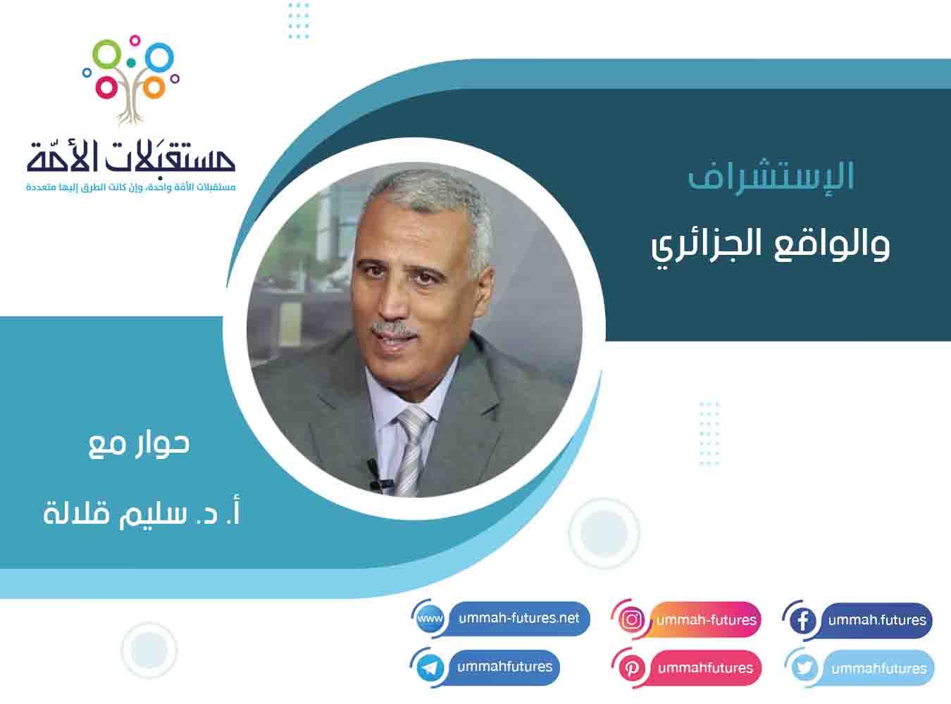 الإستشراف والواقع الجزائري   حوار مع أ. د. سليم قلالة