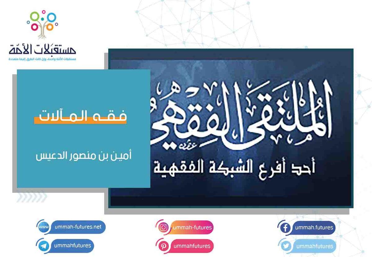 فقه المآلات   أمين بن منصور الدعيس