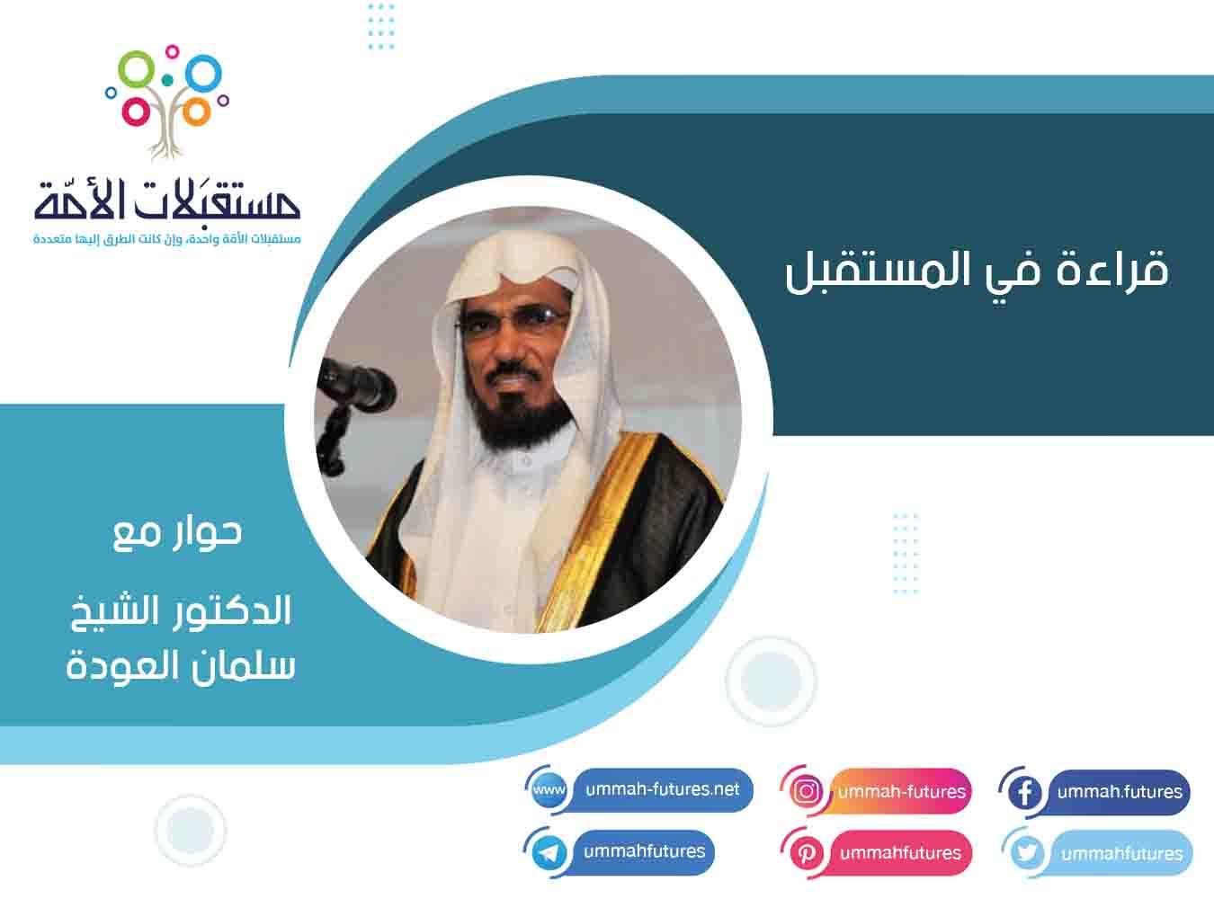 قراءة في المستقبل   حوار مع الدكتور الشيخ سلمان العودة