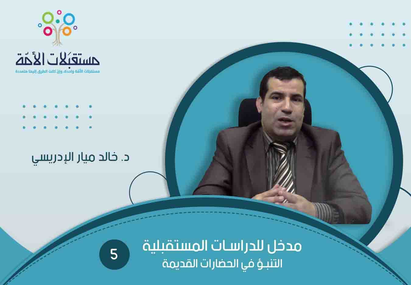 مدخل للدراسات المستقبلية (5) التنبؤ في الحضارات القديمة   د. خالد ميار الإدريسي