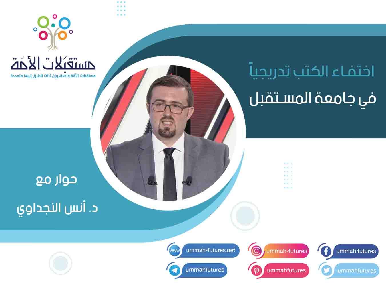 اختفاء الكتب تدريجيا في جامعة المستقبل   حوار مع د. أنس النجداوي