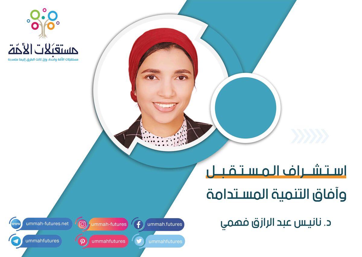 استشراف المستقبل وآفاق التنمية المستدامة | د. نانيس عبد الرازق فهمي