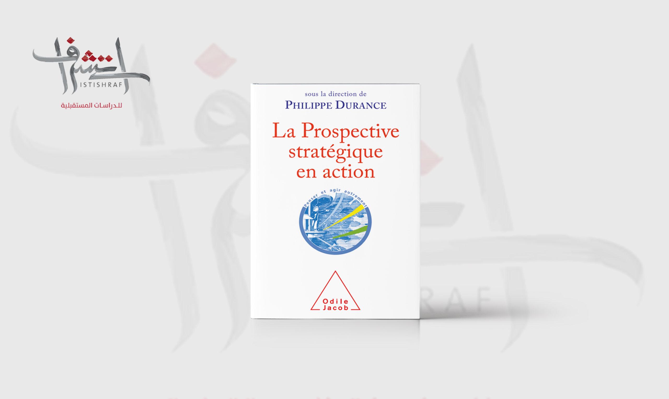 الاستشراف الإستراتيجي قيد العمل | مراجعة كتاب