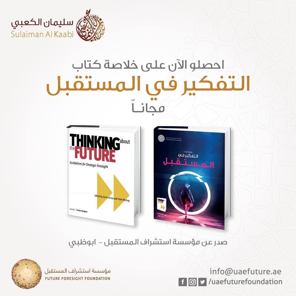 """خلاصة كتاب """"التفكير في المستقبل"""" مجانا"""